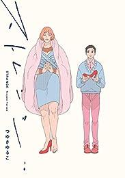 ストレンジ【電子版特典付】 (トーチコミックス)