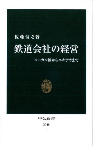 鉄道会社の経営 - ローカル線からエキナカまで (中公新書)の詳細を見る