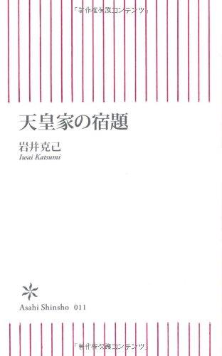 天皇家の宿題 (朝日新書)の詳細を見る