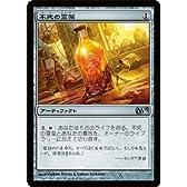 マジック:ザ・ギャザリング【不死の霊薬/Elixir of Immortality】 M13-204-UC ≪基本セット2013 収録≫