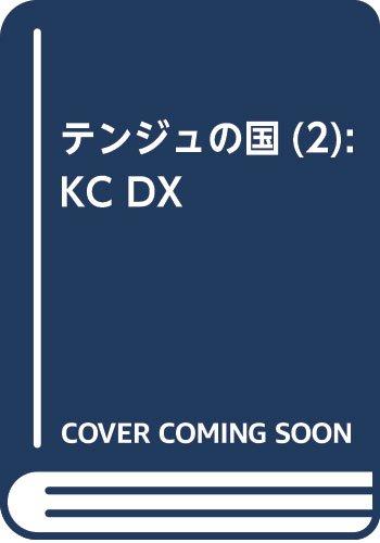 テンジュの国(2): KC DX (KCデラックス)