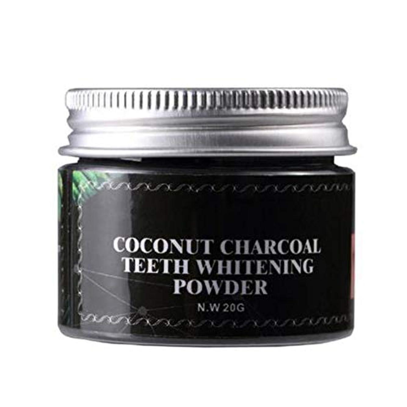 スパイラルフィクション対処オーラルケアパウダーナチュラルココナッツ活性炭粉末ホワイトニングパウダーティーコーヒー汚れ除去剤粉末