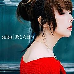 aiko「愛した日」のCDジャケット