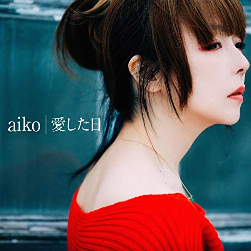 aiko【飛行機】歌詞の意味を考察!気付いた時には独りだった?同じ道を歩んでいると思っていたけど…の画像