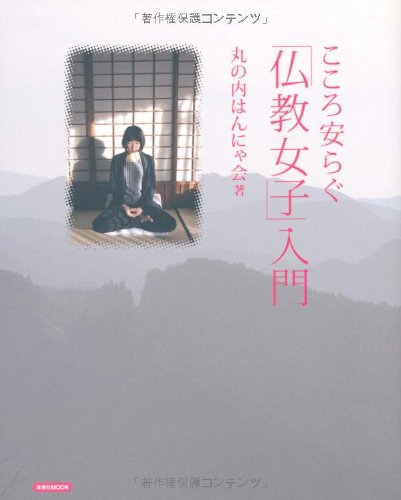 こころ安らぐ「仏教女子」入門 (洋泉社MOOK)の詳細を見る