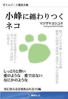 [マツザキヨシユキ]の小峰に纏わりつくネコ ポエムピース電詩文庫