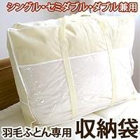 羽毛布団 収納袋