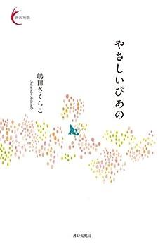 [嶋田 さくらこ]のやさしいぴあの 新鋭短歌シリーズ