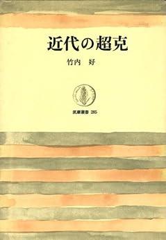 [竹内好]の近代の超克 (筑摩叢書)