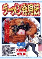 ラーメン発見伝 20 (ビッグコミックス)の詳細を見る