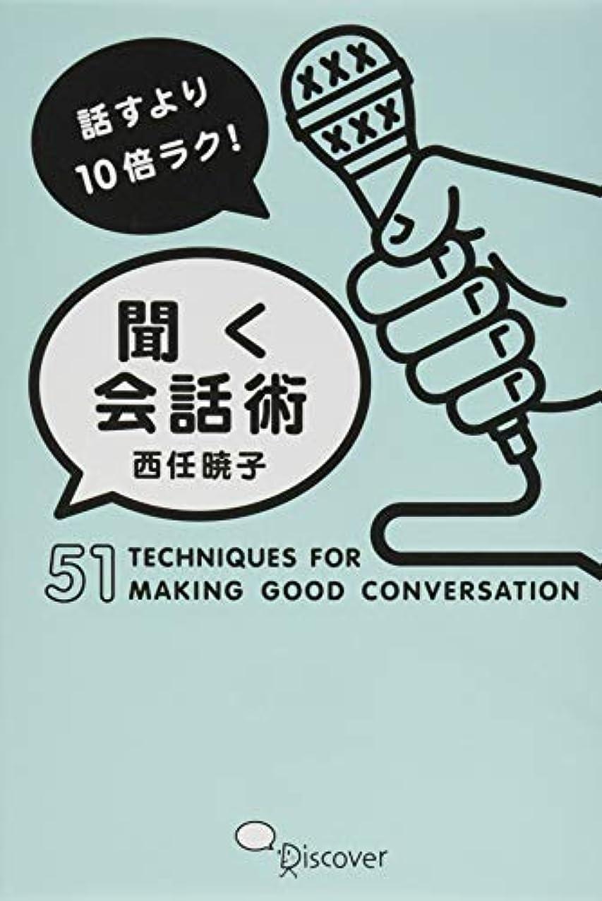 ペン怒りすぐに話すより10倍ラク!  聞く会話術