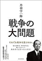 丹羽 宇一郎 (著)(6)新品: ¥ 1,620ポイント:49pt (3%)4点の新品/中古品を見る:¥ 1,620より