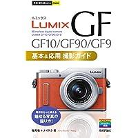 今すぐ使えるかんたんmini LUMIX GF10/GF90/GF9 基本&応用撮影ガイド