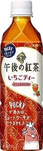 キリン 午後の紅茶 いちごティー PET (500ml×24本)
