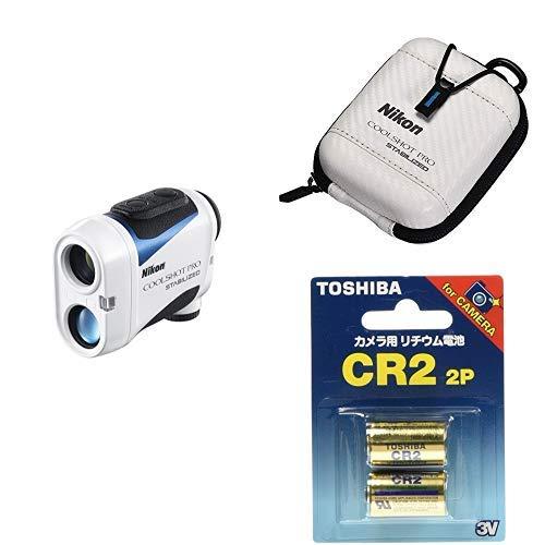 【3点セット】Nikon ゴルフ用レーザー距離計 COOLSHOT PRO STABILIZED + Nikon COOLSHOT用ハードケース CS-CSPRO1 ホワイト + TOSHIBA CR2G 2P カメラ用リチウムパック電池 セット