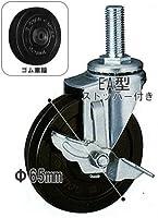 キャスター:東正車輌ゴールドキャスター:ネジ込車輪:65mmゴムストッパー付:EA-65R-S
