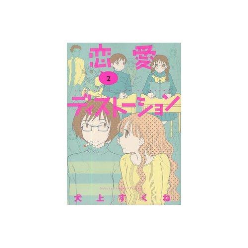 恋愛ディストーション 2 (サンデーGXコミックス)の詳細を見る