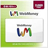 WebMoney ウェブマネー カード 2000 POINT