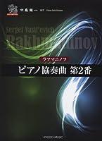 ピアノソロ ドラゴンシリーズ ラフマニノフ ピアノ協奏曲 第2番 (ピアノソロドラゴン)