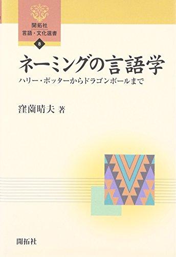 ネーミングの言語学―ハリー・ポッターからドラゴンボールまで (開拓社言語・文化選書)の詳細を見る