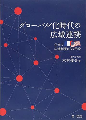 グローバル化時代の広域連携 ― 仏米の広域制度からの示唆の詳細を見る