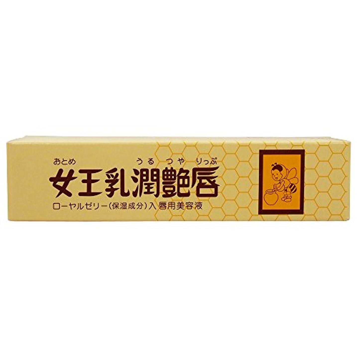 司書横従事した女王乳潤艶唇 (13g)