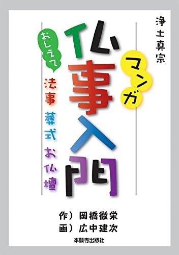 マンガ仏事入門 (おしえて法事・葬式・お仏壇)
