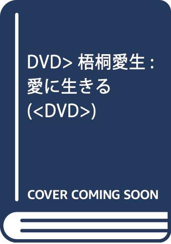 DVD>梧桐愛生:愛に生きる (<DVD>)