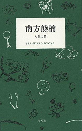 南方熊楠 人魚の話 (STANDARD BOOKS)の詳細を見る