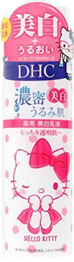 回転プラスチック病者DHC 濃密うるみ肌 薬用美白乳液 ハローキティデザイン 150ML(医薬部外品)