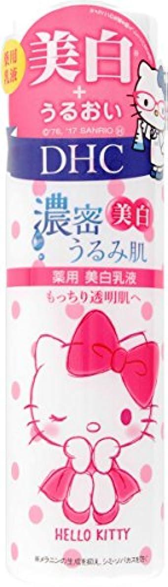 自己警戒海洋のDHC 濃密うるみ肌 薬用美白乳液 ハローキティデザイン 150ML(医薬部外品)