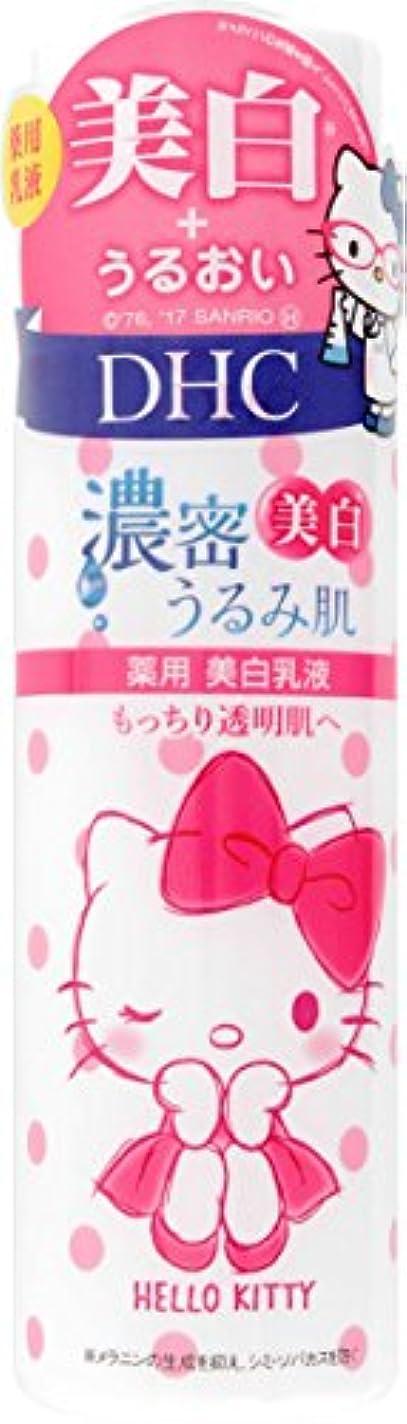 モンスターなしでスペルDHC 濃密うるみ肌 薬用美白乳液 ハローキティデザイン 150ML(医薬部外品)