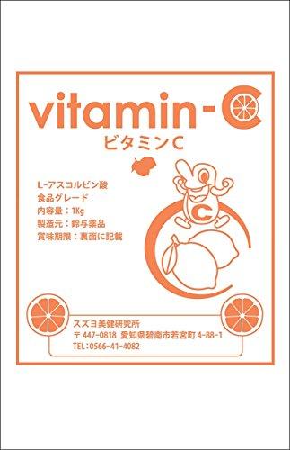 【1kg】高品質ビタミンC粉末100%(L-アスコルビン酸)...