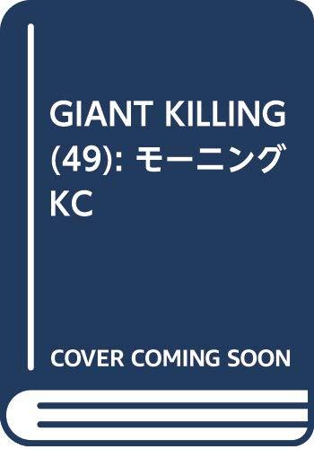 [画像:GIANT KILLING(49) (モーニング KC)]