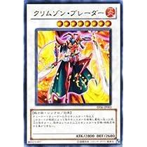 遊戯王カード 【クリムゾン・ブレーダー】【ウルトラ】TF06-JP003-UR