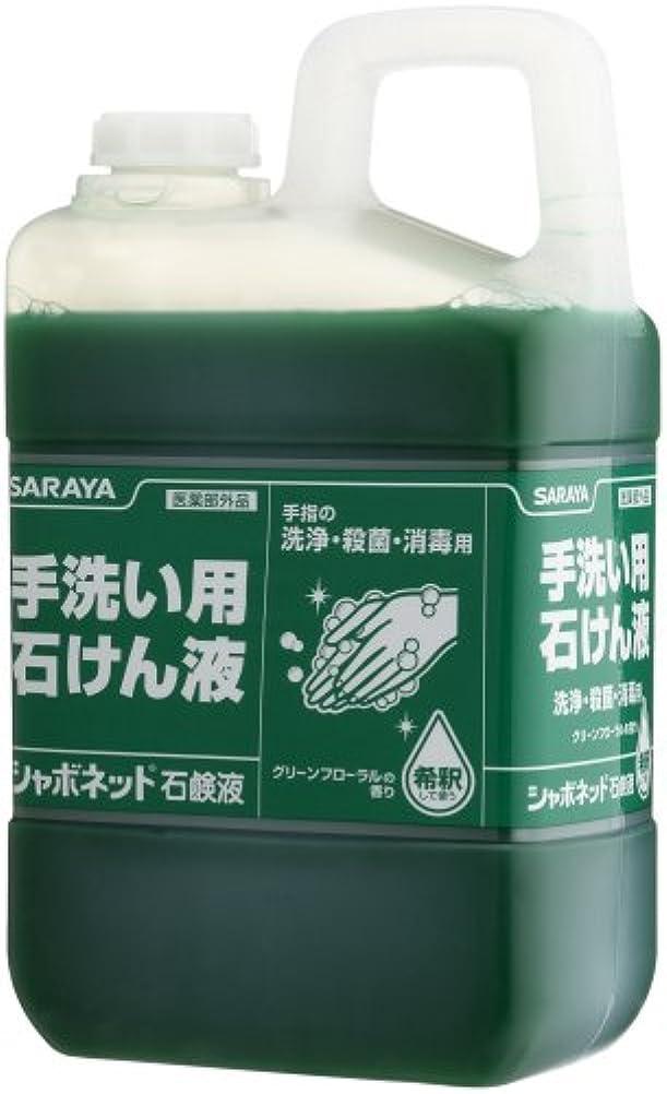 困惑かもめ洞窟サラヤ シャボネット 石鹸液 業務用 3kg