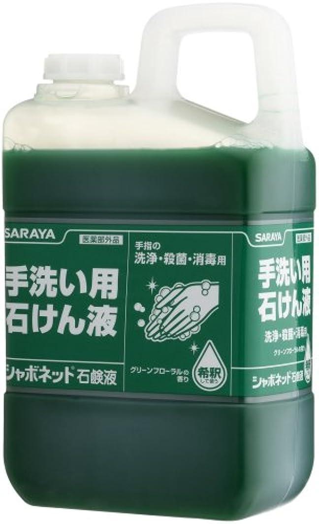 結晶悪行中央サラヤ シャボネット 石鹸液 業務用 3kg