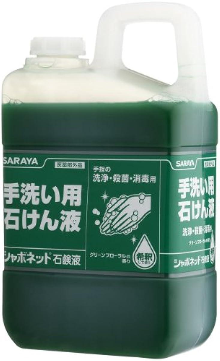 超音速喉頭逃れるサラヤ シャボネット 石鹸液 業務用 3kg