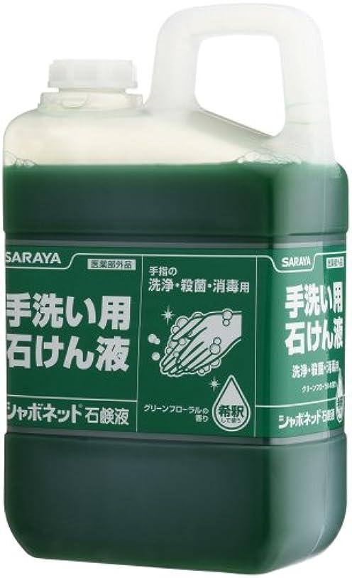 あごひげ通り抜ける演劇サラヤ シャボネット 石鹸液 業務用 3kg