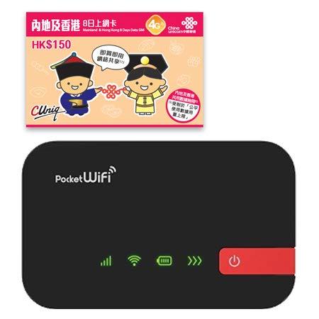SIMフリーHUAWEI 506HW ポケットwifiモバイルルーターとChina Unicom 中国プリペイドSIMカードとのお得なセット!中国 本土31省と 香港 8日間 無限 上網 Data通信 専用 プリペイド/SIMカード