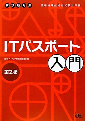 ITパスポート入門 第2版 (情報処理技術者試験対策書)の詳細を見る