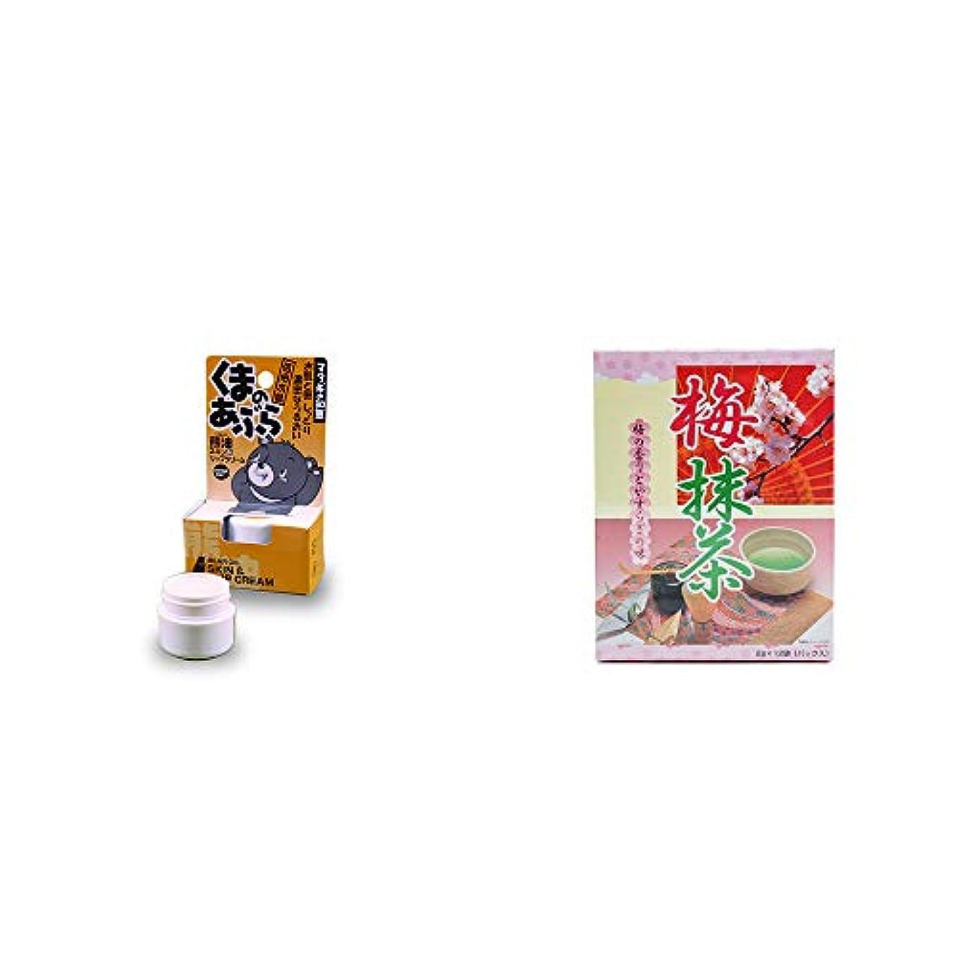 重要なアジア人ファンブル[2点セット] 信州木曽 くまのあぶら 熊油スキン&リップクリーム(9g)?梅抹茶[小](12袋)