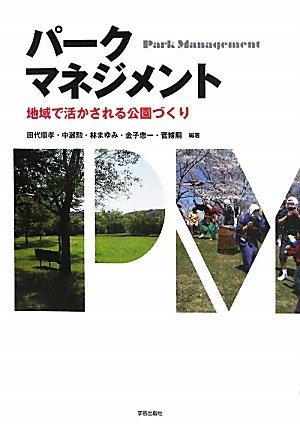 パークマネジメント―地域で活かされる公園づくりの詳細を見る