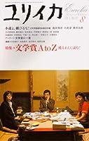 ユリイカ2004年8月号 特集=文学賞A to Z 獲るまえに読む!