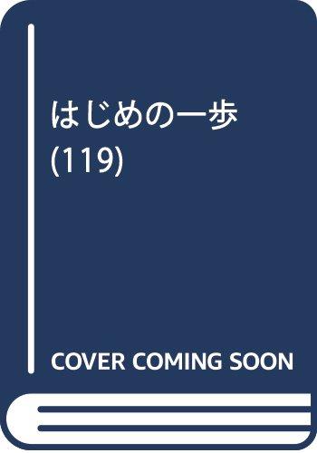はじめの一歩/119巻
