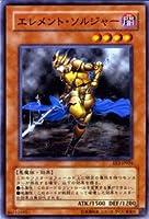 遊戯王カード 【 エレメント・ソルジャー 】 EE3-JP024-N 《エキスパートエディションVol.3》