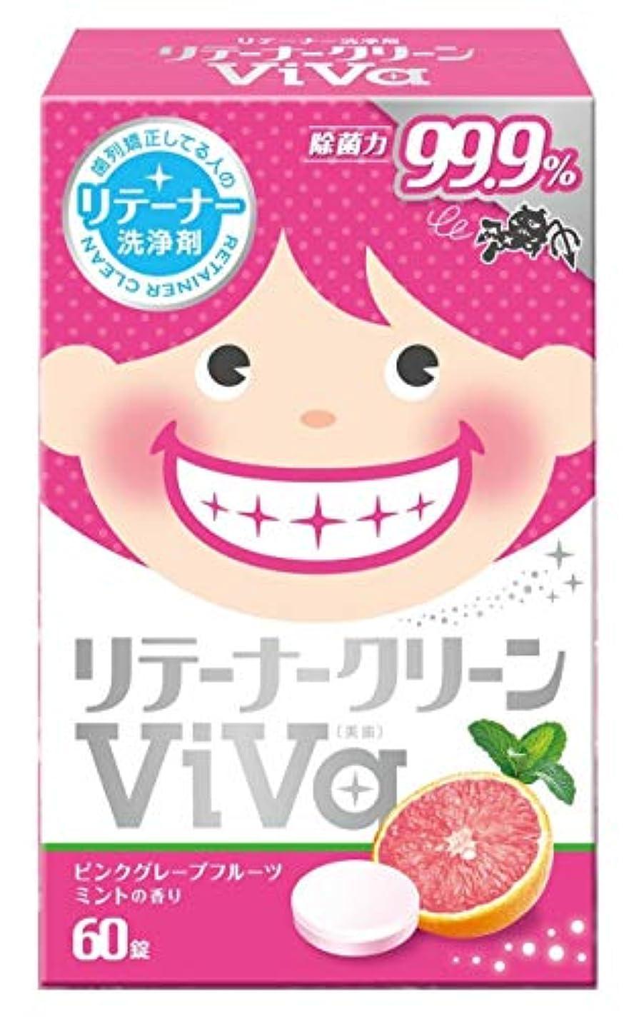ランク敬の念くしゃみリテーナークリーン ViVa 60錠 歯列矯正している人のリテーナー洗浄剤