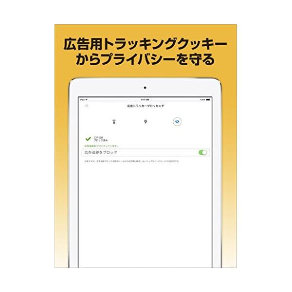 ノートンWiFiプライバシー (最新) |...の紹介画像8