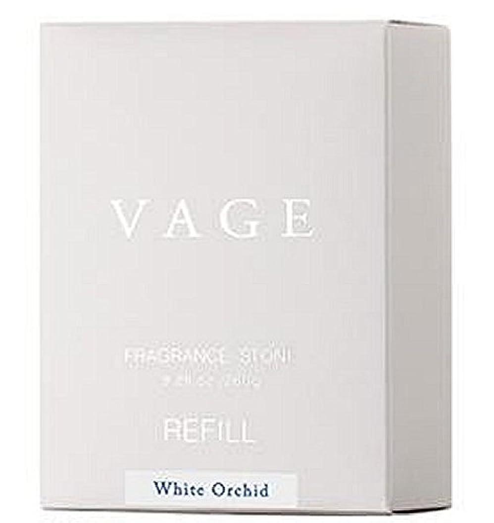 中断情熱不適切なバーグ フレグランスストーン リフィル ルームフレグランス 260g×2個セット ホワイトオーキッド?6194