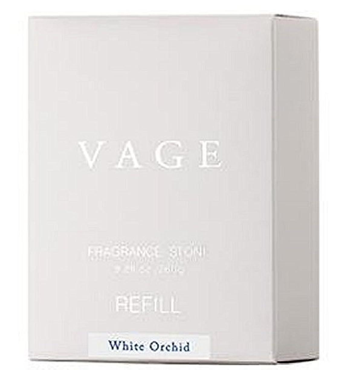 永久証明する利得バーグ フレグランスストーン リフィル ルームフレグランス 260g×2個セット ホワイトオーキッド?6194